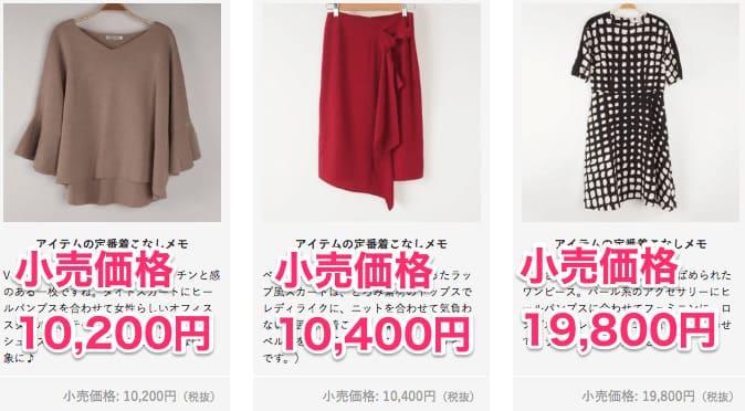 洋服の値段