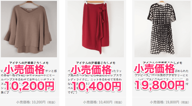 エアークローゼットの洋服の値段