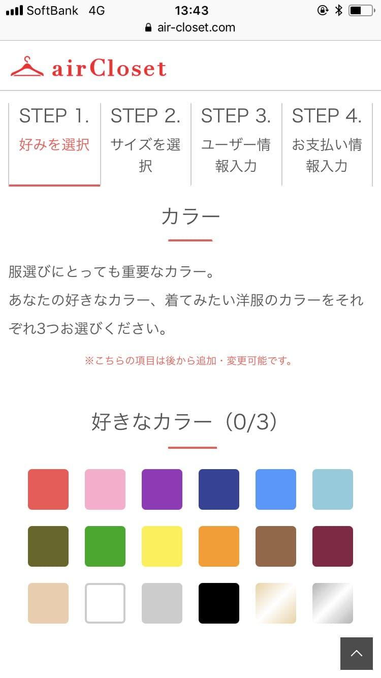 月額会員登録_カラーを選択1