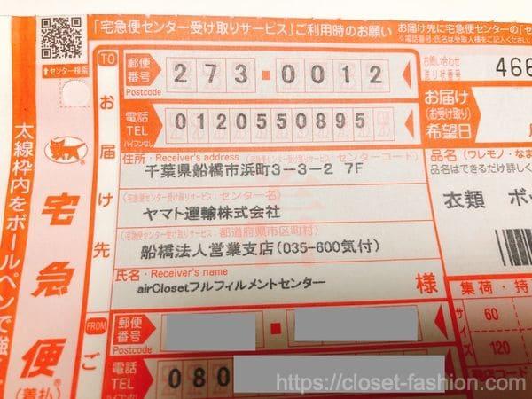 返送用の伝票_拡大