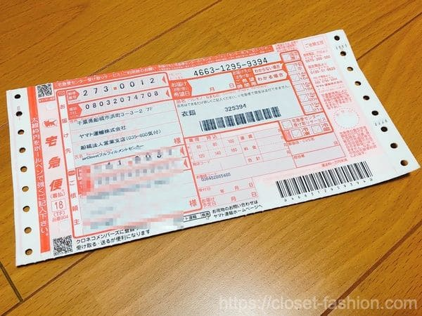 返送用の伝票