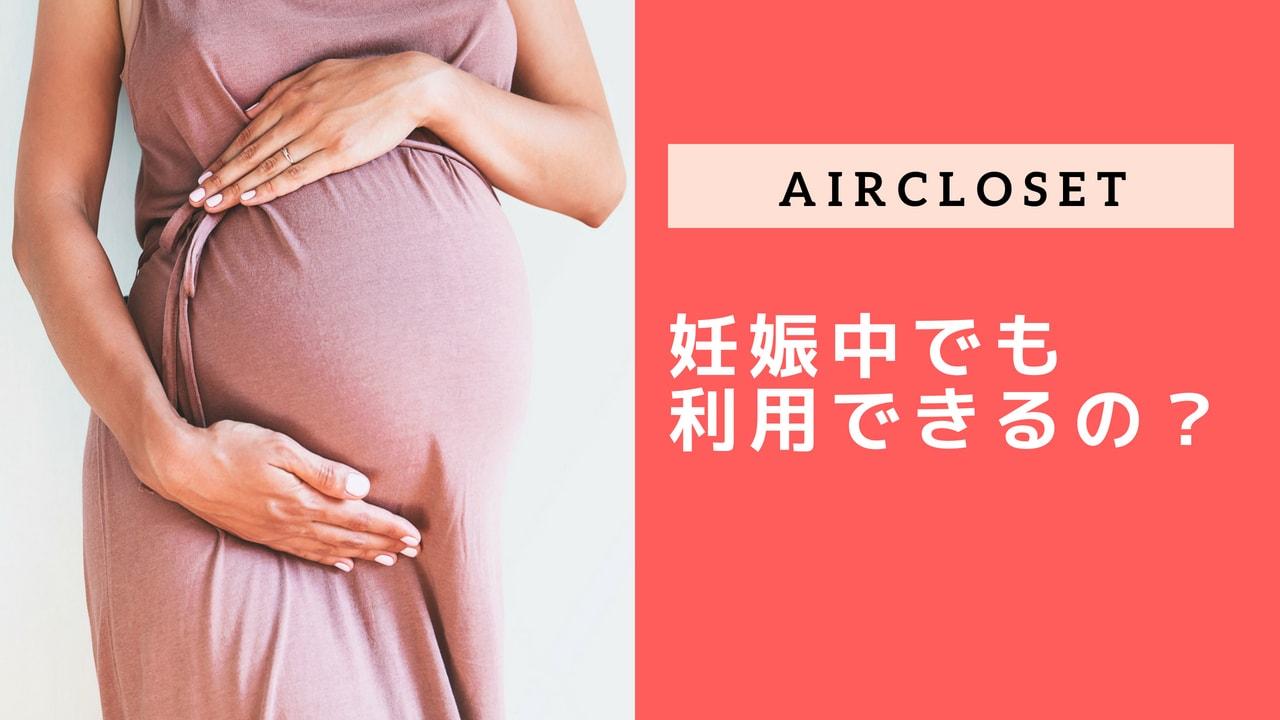 妊娠中_エアークローゼット
