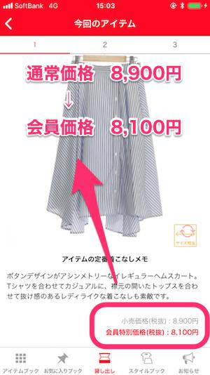 エアクロの洋服
