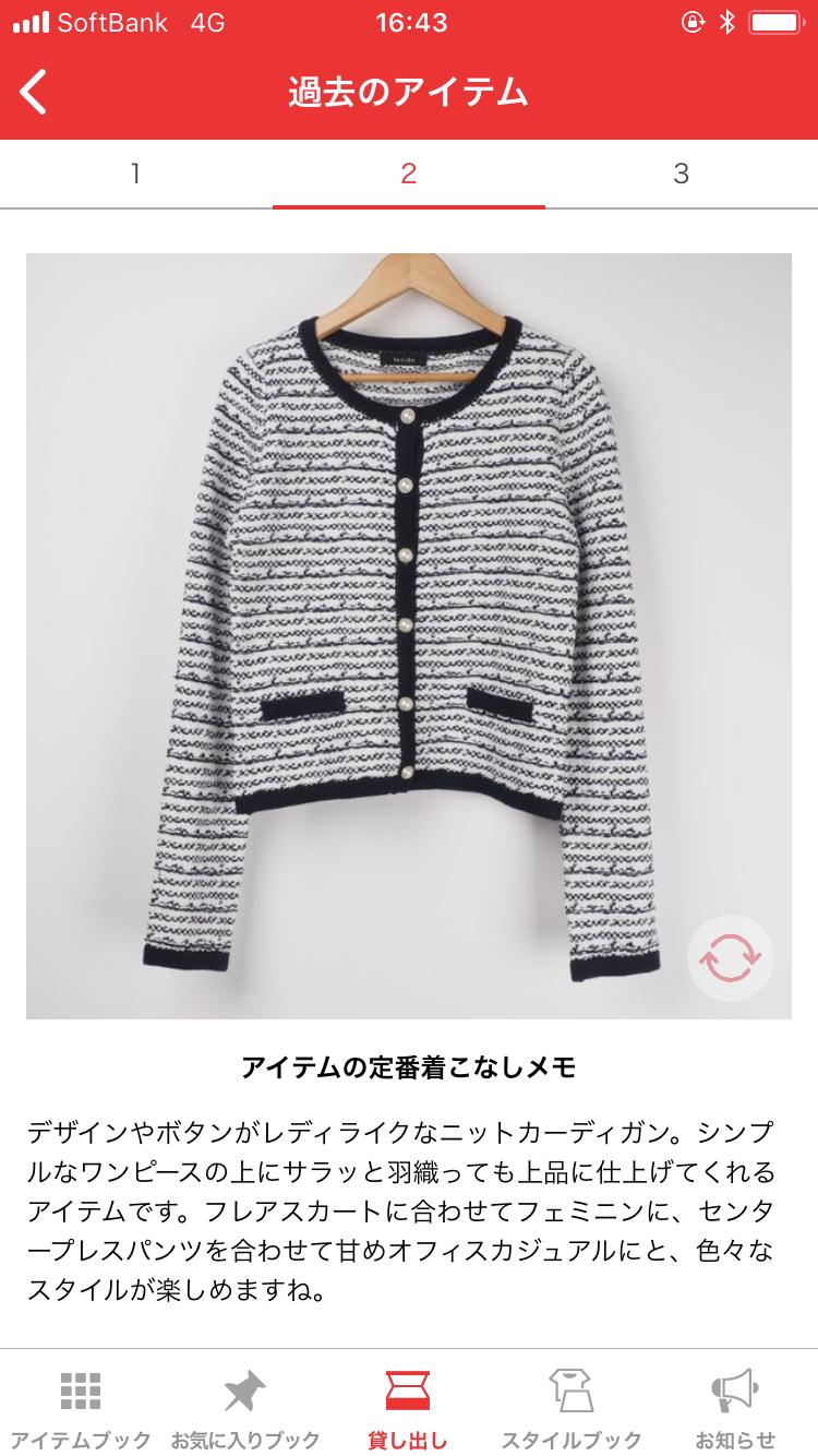 エアークローゼットジャケット