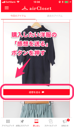 エアークローゼット の洋服を購入する