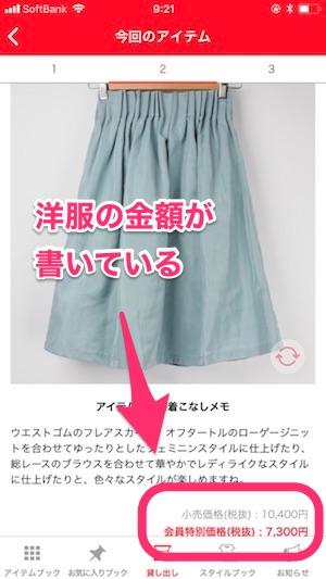 エアクロの洋服を賈う