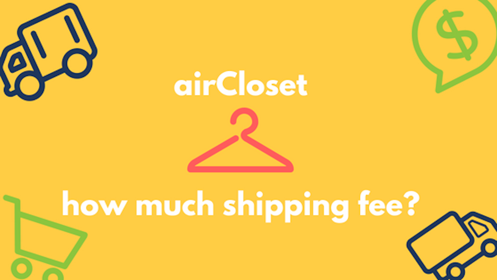 aircloset送料はいくら