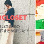 【2019年5月更新】エアークローゼットから届いた60ブランド全部公開!どんな洋服の取り扱いがあるのか一覧にしてレビュー