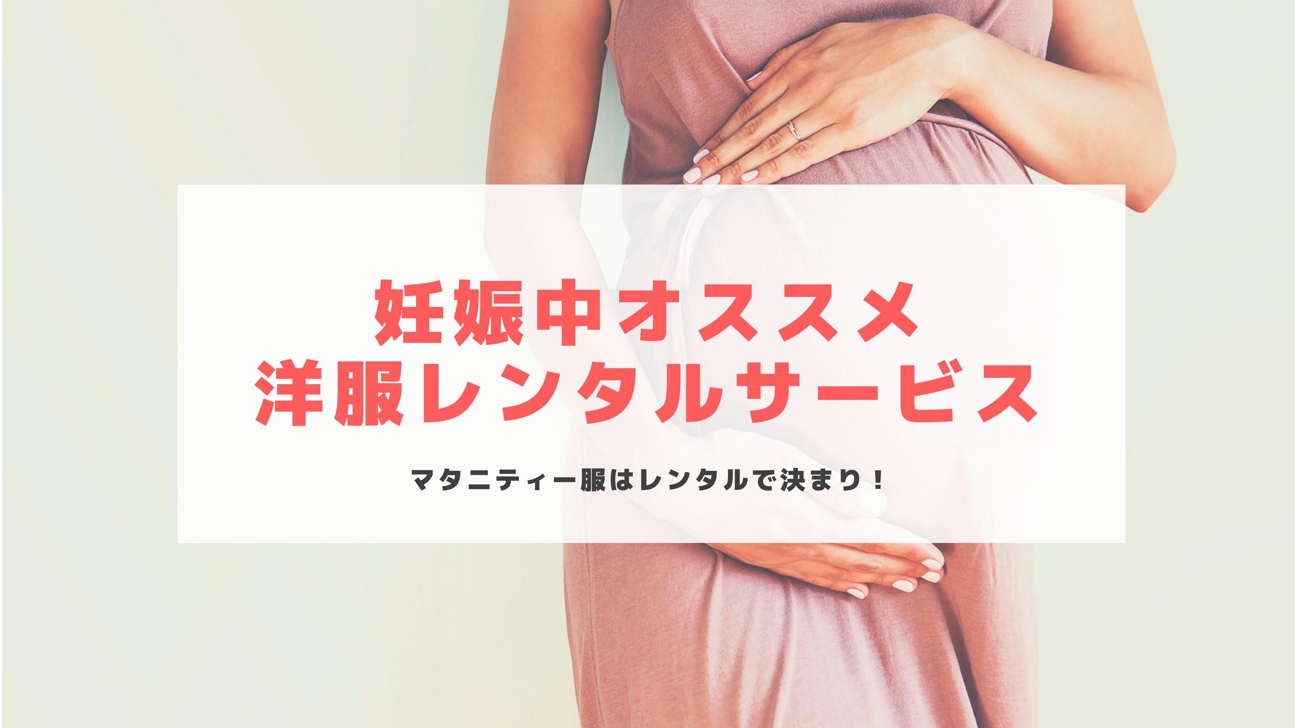 妊娠中オススメ洋服レンタルサービス