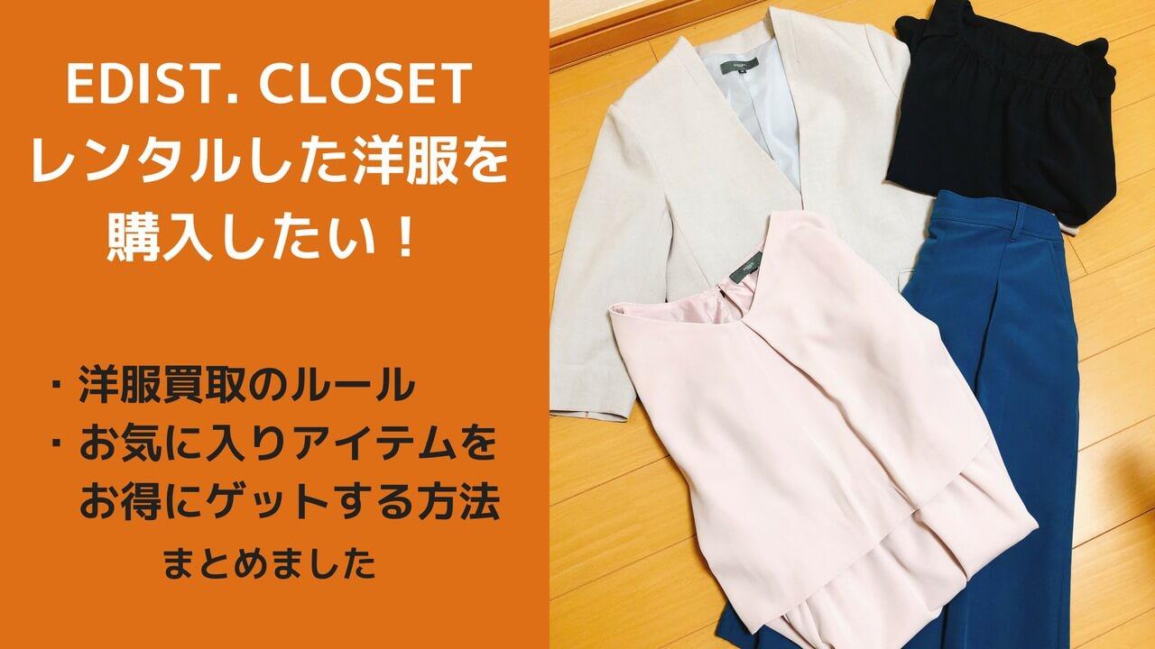 Edist. closetレンタルした洋服を購入したい!