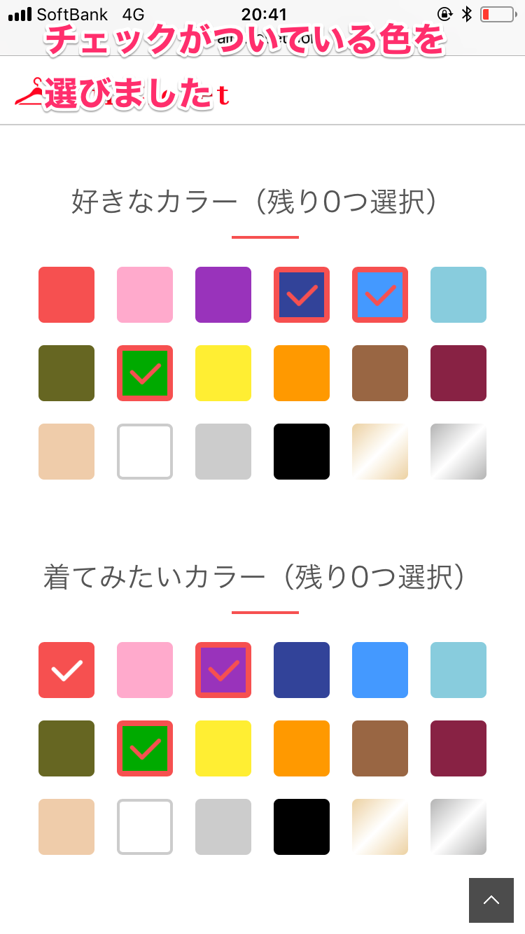 好きな色を選択