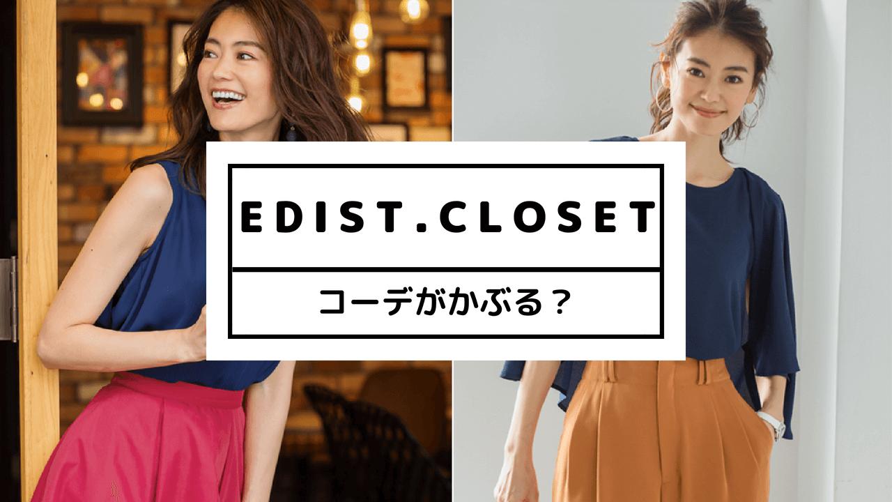 エディストクローゼット洋服がかぶる?