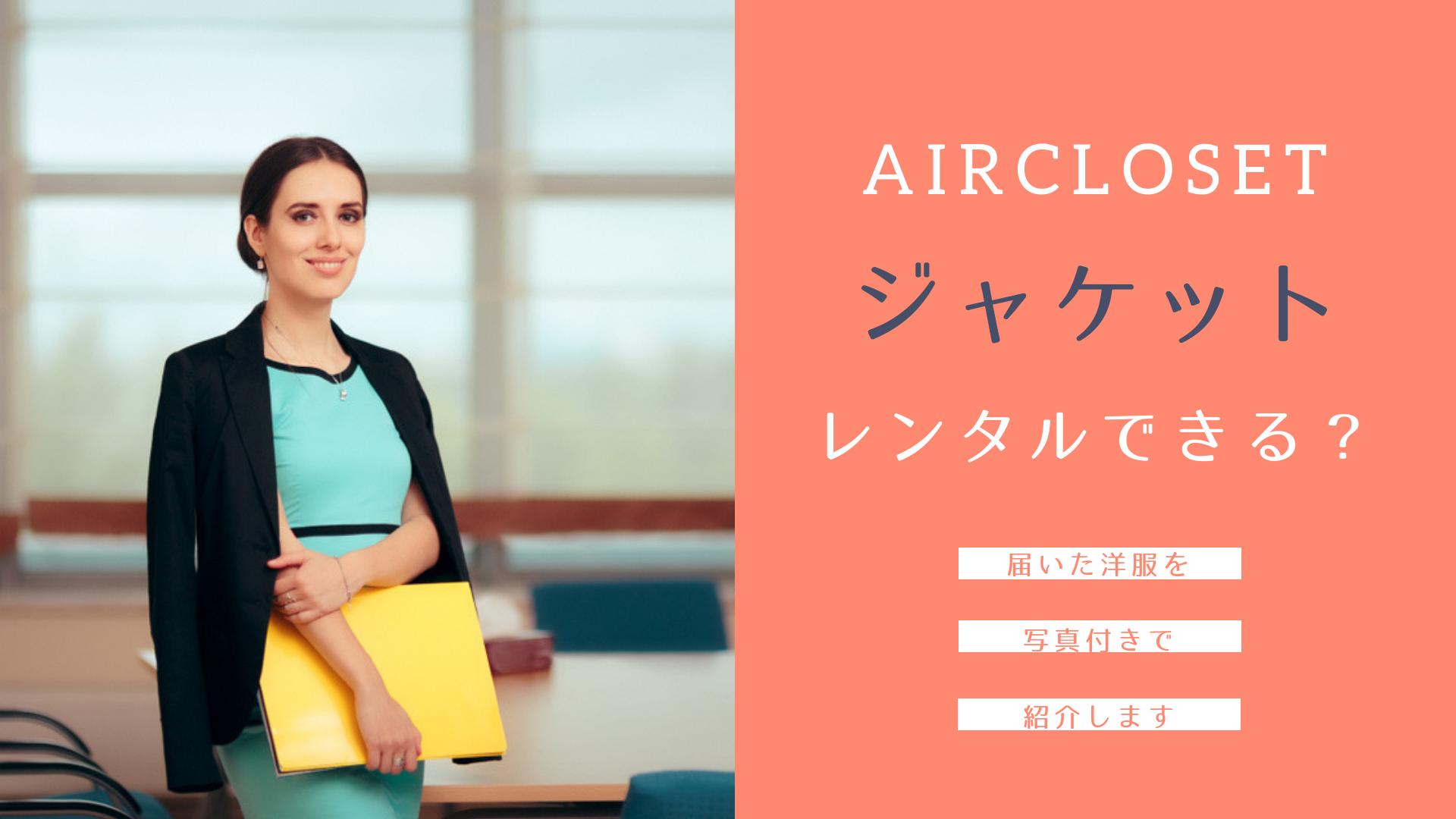エアークローゼットでジャケットはレンタルできるの?airclosetのオフィス向きなアイテムの取り扱いを調べました