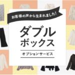 エアークローゼットの新サービス【ダブルボックスオプション】とは?1ヶ月にたくさん洋服をレンタルしたい人におすすめ