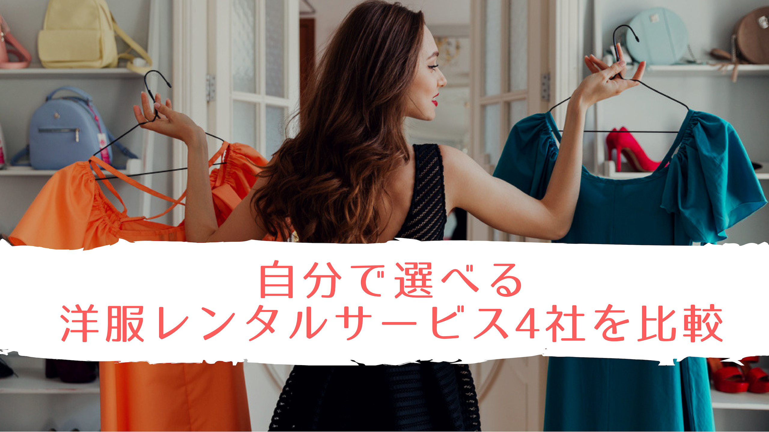 自分で選べる洋服レンタルサービス4社を比較