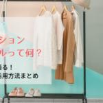 話題の『ファッションレンタル』って何?経験者がよくある疑問に回答!洋服サブスクリプションの仕組みや活用法をまとめました