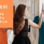 初月無料で体験できる洋服レンタルは1社!注意点は?オススメ活用法をまとめました